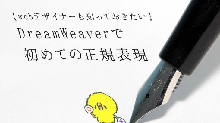 【webデザイナーも知っておきたい】DreamWeaverで初めての正規表現