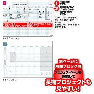 ガントチャート付きスケジュール帳
