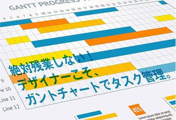 ガントチャートで残業を減らす!デザイナーこそ必要なタスク管理の方法。