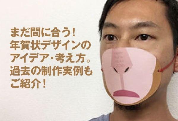 nengajou2018