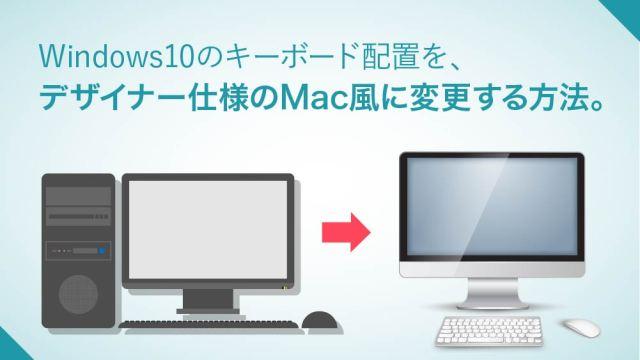 Windows10のキーボード配置を、 デザイナー仕様のMac風に変更する方法。
