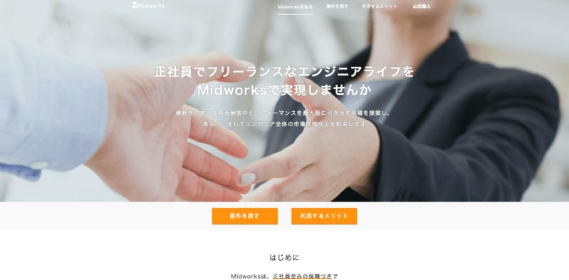 Midworksサイト