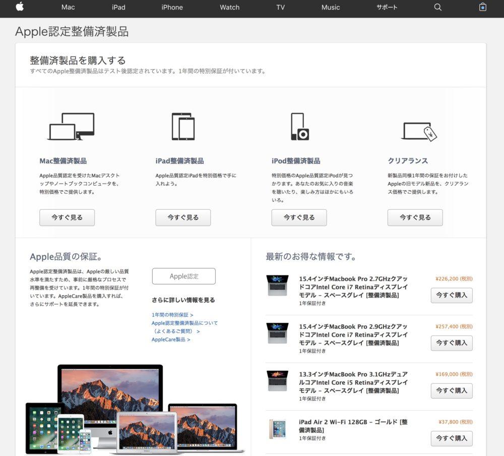 Apple整備済製品