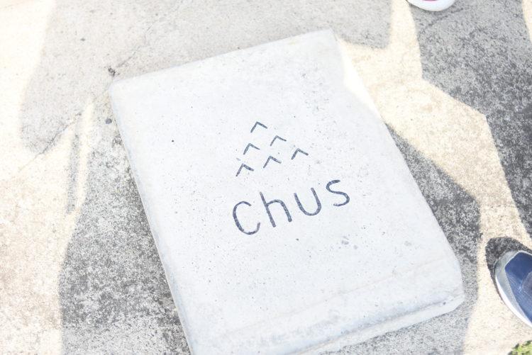 chus入り口の石碑