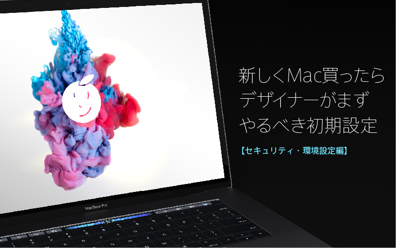新しくMac買ったらデザイナーがするべき初期設定