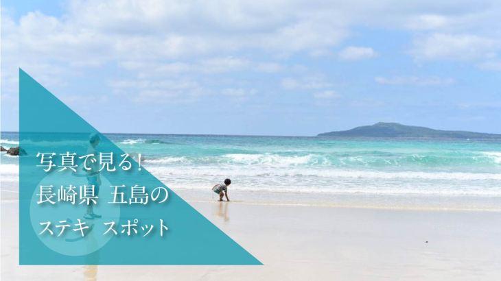 写真で見る!長崎県 五島のステキ スポット