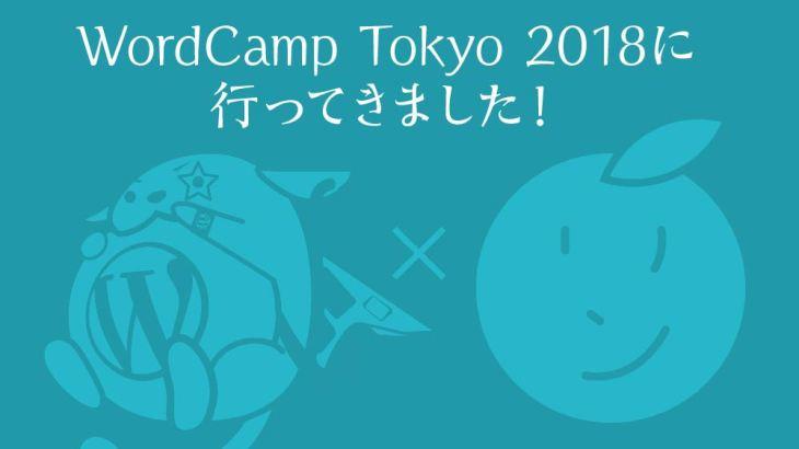 ぼっちのブロガー兼デザイナーがWordcamp Tokyo 2018に行ってきました!