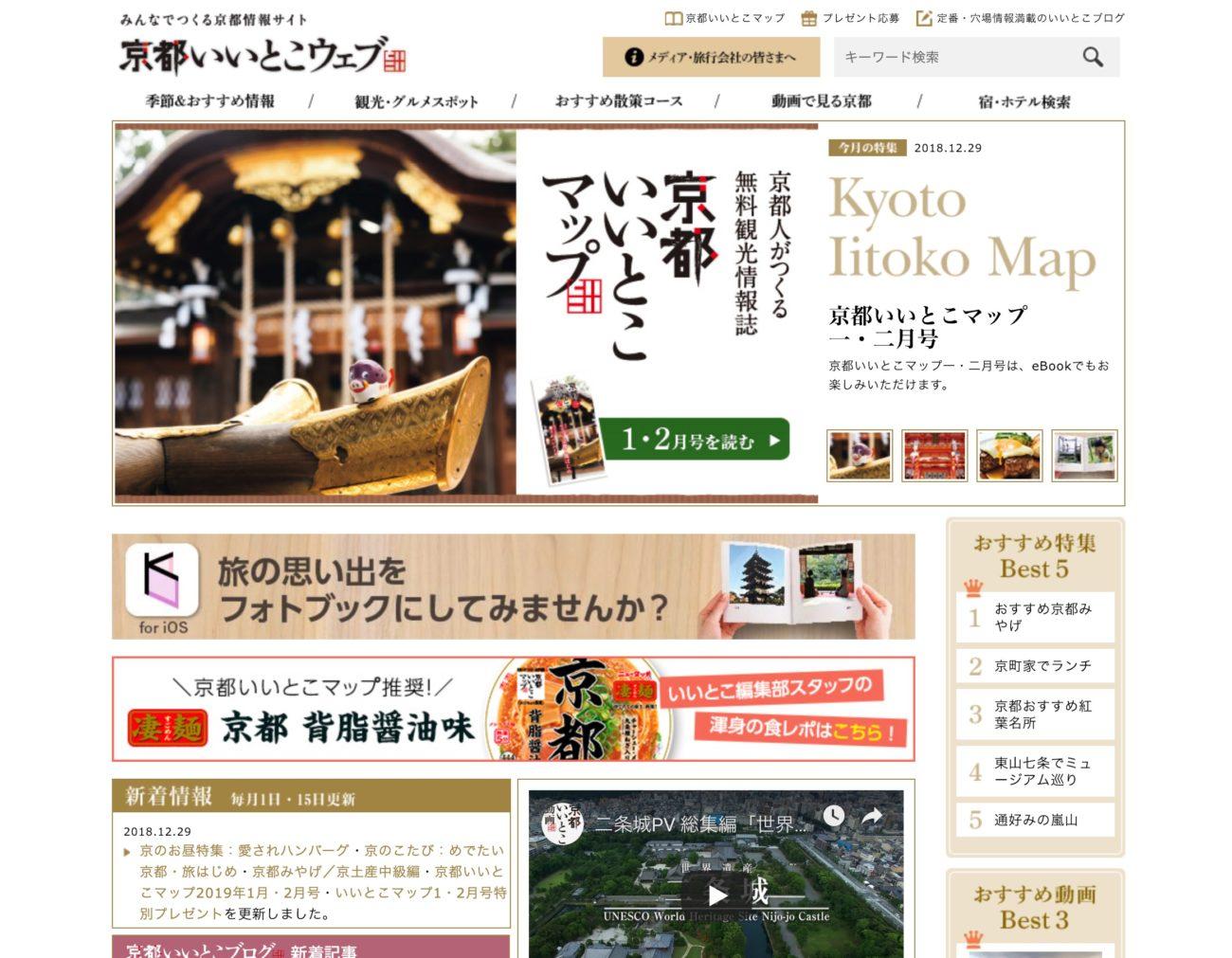 京都いいとこウェブ