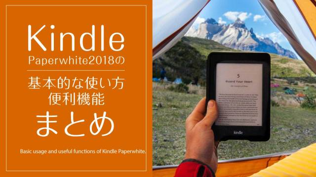 Kindle Paperwhite2018の基本的な使い方・便利機能まとめ