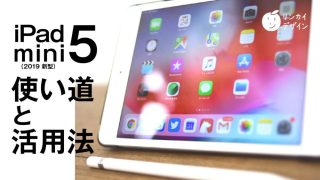 iPad mini 5(2019モデル)の使い道と活用法