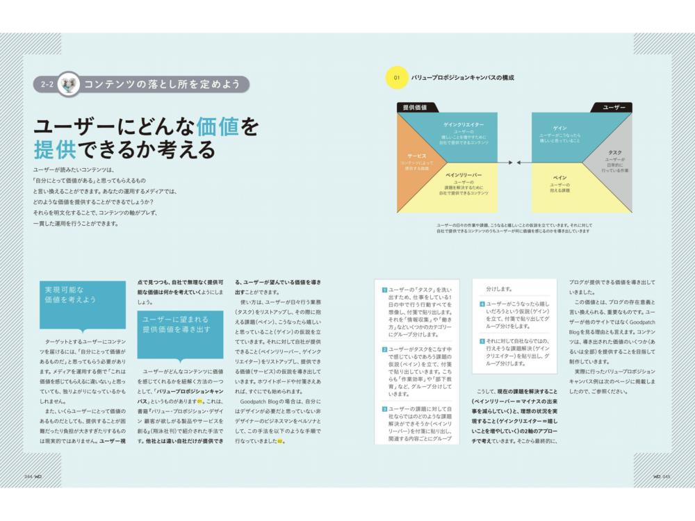 WD「UXでキラーコンテンツを生む方法」