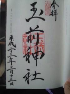 御朱印_玉前神社
