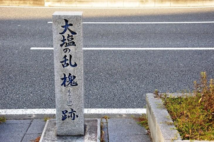 腐敗政治にNO!正義感が強すぎるゆえに起こった「大塩平八郎の乱」とは? - Rinto~凛と~
