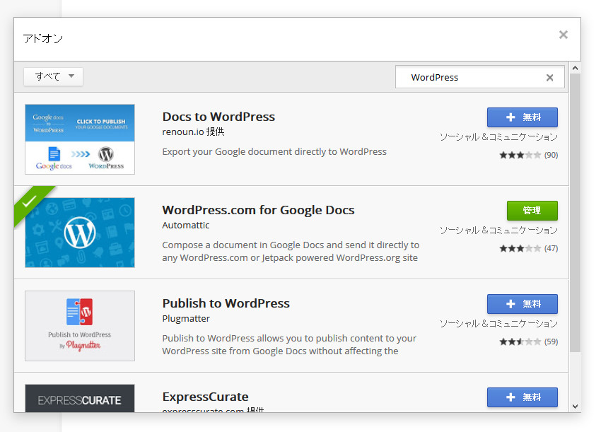 WordPress for google docsを検索