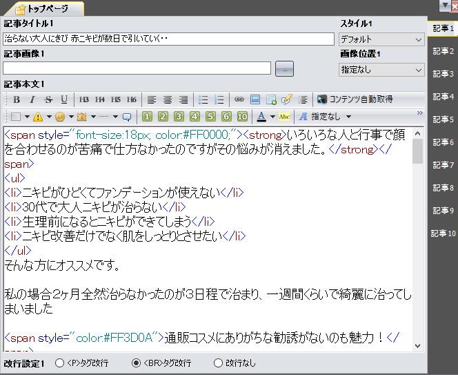 SIRIUSの記事編集画面