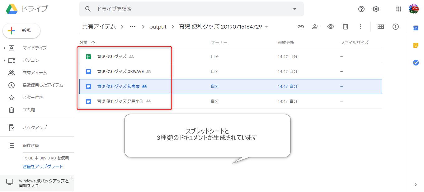 スプレッドシートとGoogleドキュメントのファイルがあることを確認