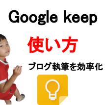 Googlekeepの使い方