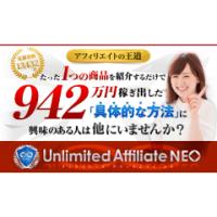 Unlimited Affiliate NEO(アンリミテッドアフィリエイトネオ)