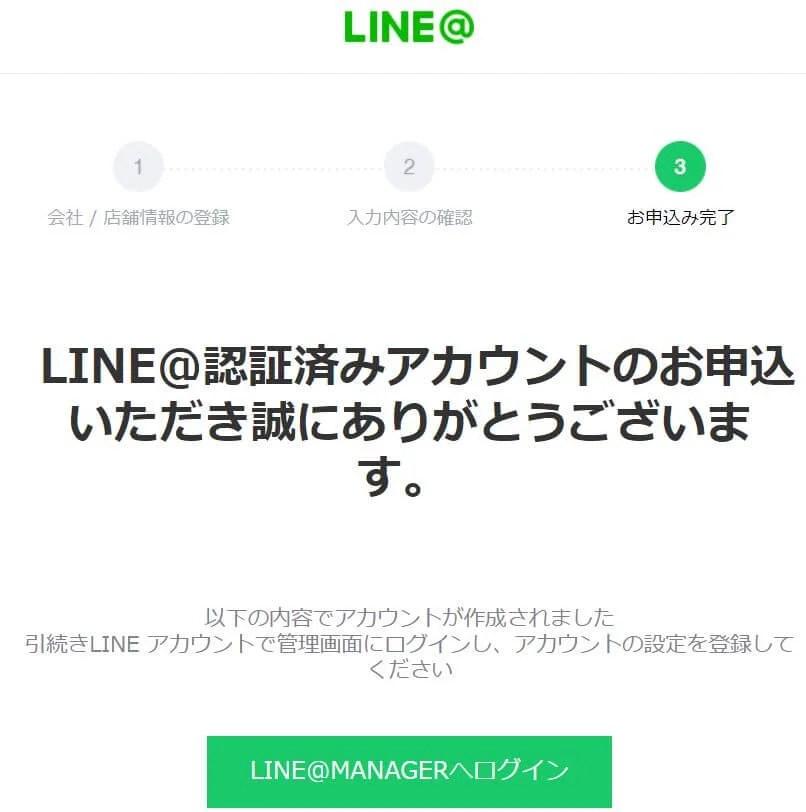 LINE@ログイン