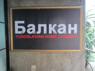 Balkan, Yugoslavian home cooking!