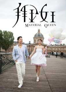 拜金女王 Material Queen (series) - July 8