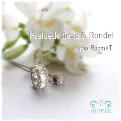 スキルアップレッスン・Praised Ring & Rondel