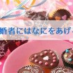 既婚男性にチョコをあげるなら、これに気を付けてね!