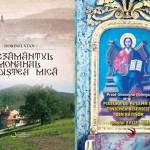 Oferta de carte a editurii Românii Independenți din Serbia (RIS)