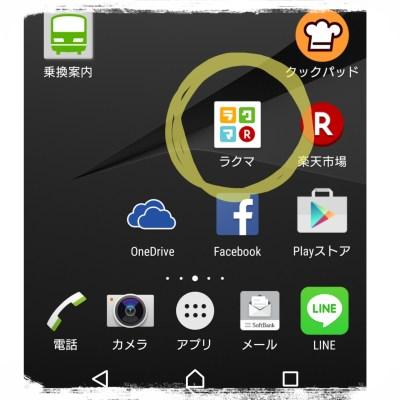 ラクマ アプリ ダウンロード