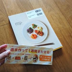 作りおき レシピ本 幼稚園 おすすめ お弁当