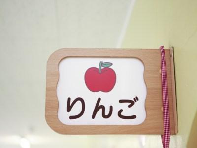 幼稚園 入園 年中 2年保育