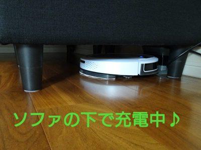 deebot 充電 ディーボット エコバックス 水拭き