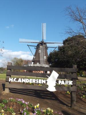 アンデルセン公園 風車 おすすめ