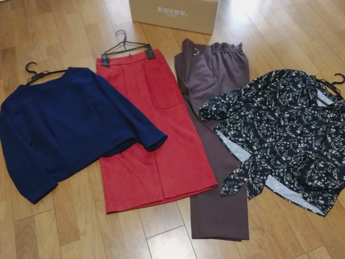 edist.closet ファッションレンタル 着回しコーデ 30代ママファッション