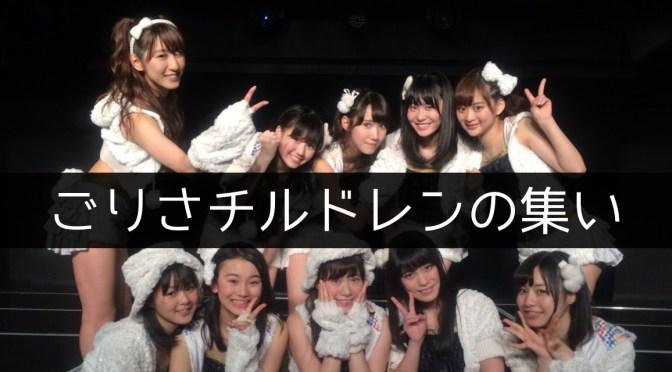 3月19日、「ごりさチルドレンの集い」がSKE48 CAFEにて開催!!