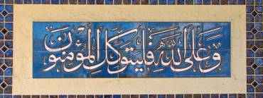 Arabic Calligraphy 2 By Gwilmore Thumbnail