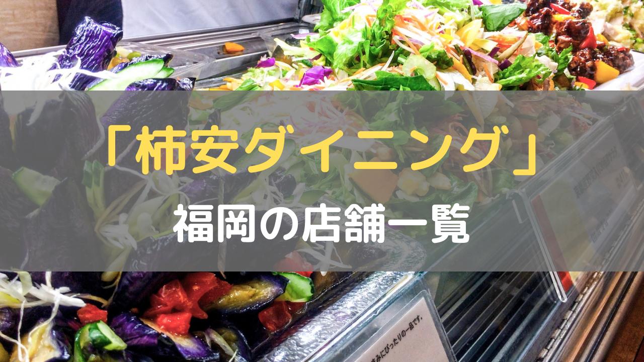 「柿安ダイニング」福岡の店舗一覧