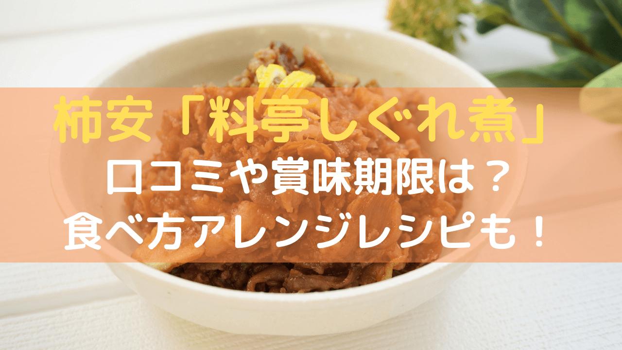 柿安の「料亭しぐれ煮」の口コミや賞味期限は?食べ方アレンジレシピも!