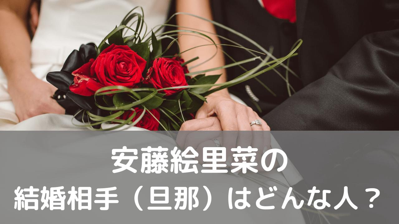 安藤絵里菜の結婚相手(旦那)はどんな人?