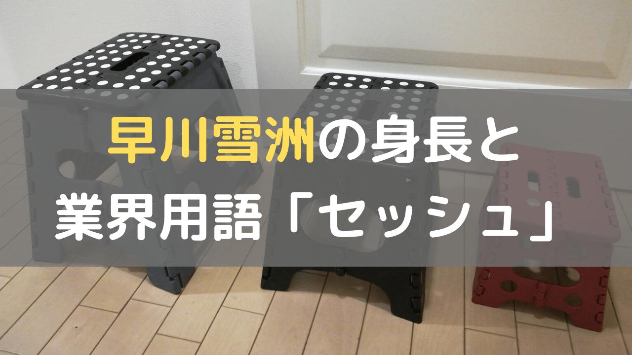 早川雪洲の身長と業界用語「セッシュ」