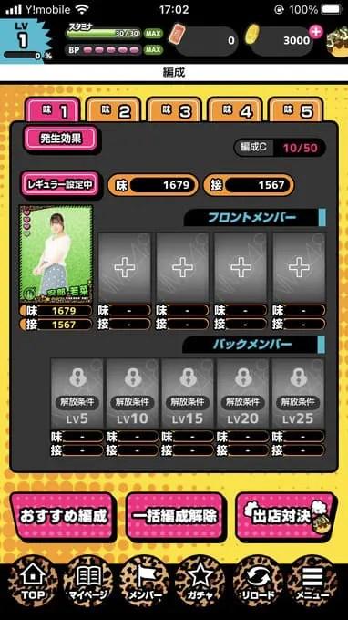 NMB48公式『君と私の恋のたこパ~KOITAKO~』