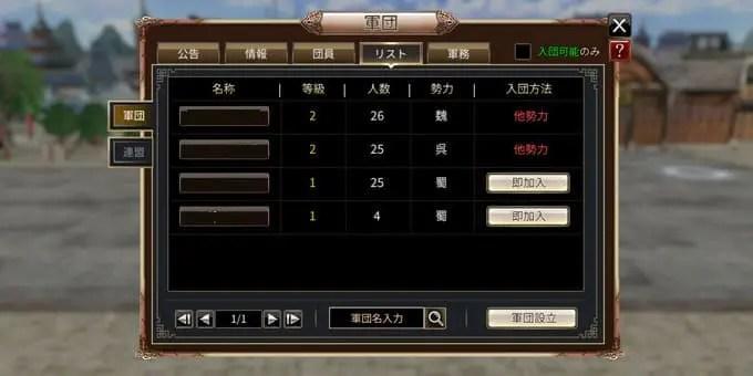 『三国群英伝M』ゲームレビュー評価!大規模合戦ができる2D横スクロール型RPG
