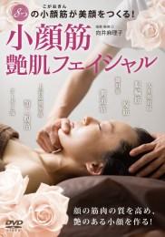 小顔筋艶肌フェイシャル DVD