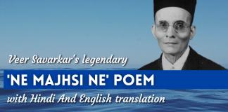 Ne majhsi ne poem hindi and english translation