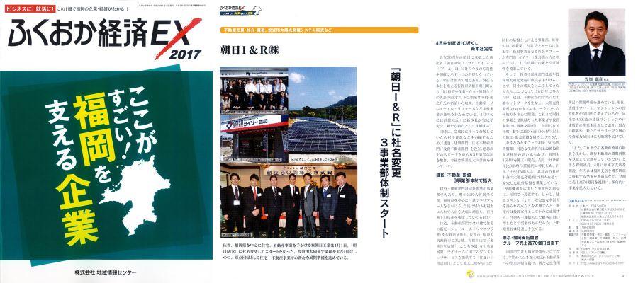 """「 ふくおか経済EX 2017 」 """" ここがすごい! 福岡を支える企業 """" に グループ会社 朝日I&R株式会社 が掲載されました。"""