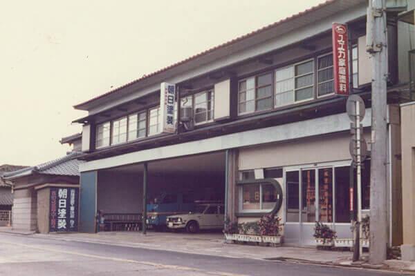 1965年(昭和40年)4月 佐賀県武雄市朝日町に「朝日塗装」として設立創業。