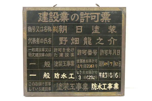 1974年(昭和49年)7月 建設業許可:佐賀県知事許可(般-49)第2361号 取得