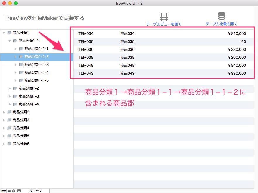 TreeView_UI_-_2