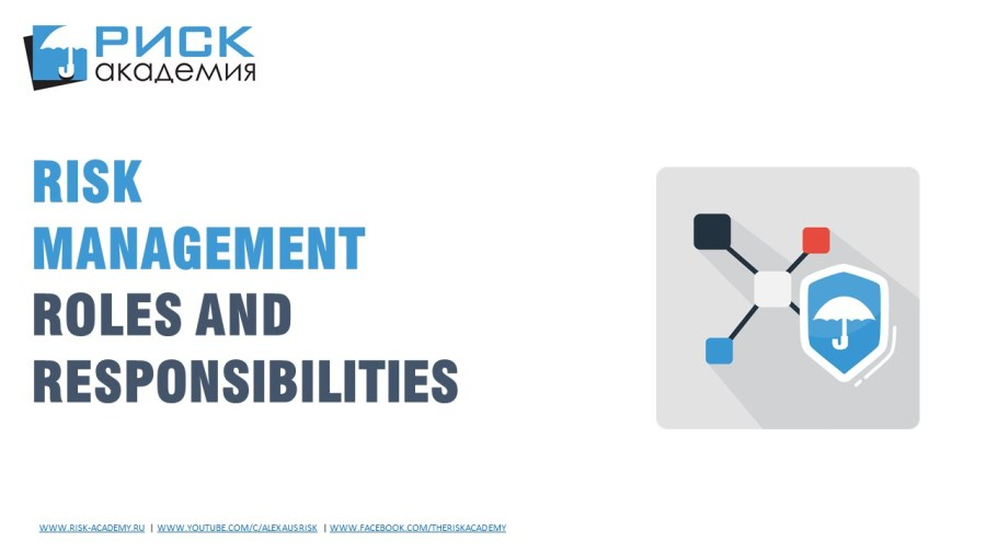 8. Risk management roles and responsibilities – Alex Sidorenko