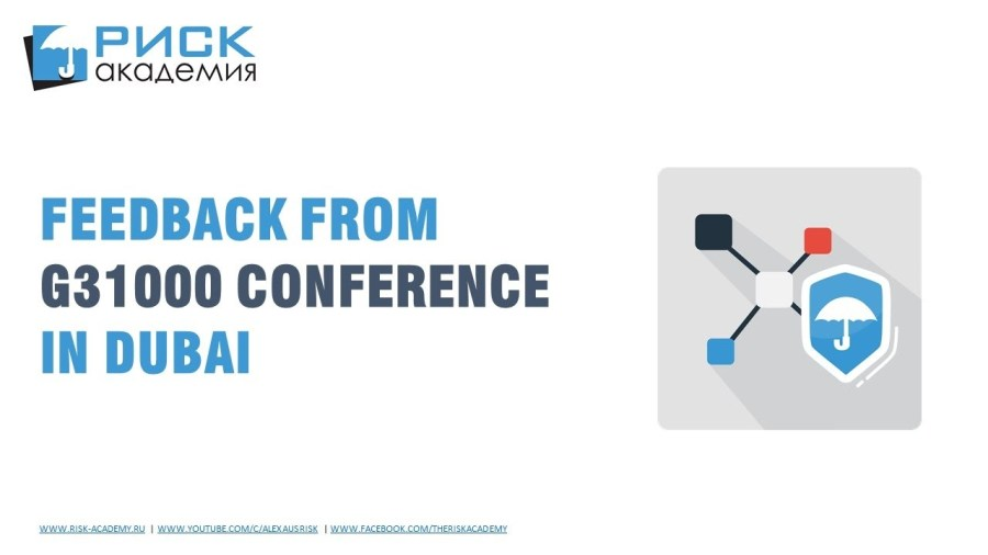 41. Feedback on the G31000 conference in Dubai – Alex Sidorenko